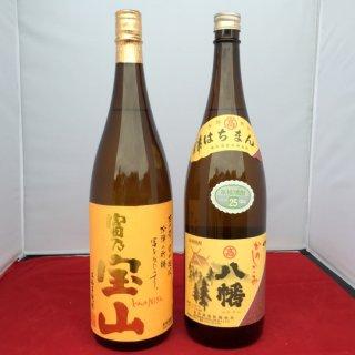 八幡・富乃宝山 2本セット