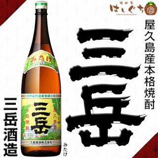 【 おひとり様何本でもOK 】 三岳 25度 1800ml 三岳酒造 本格芋焼酎