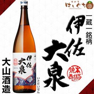 伊佐大泉 25度 1800ml 大山酒造 芋焼酎