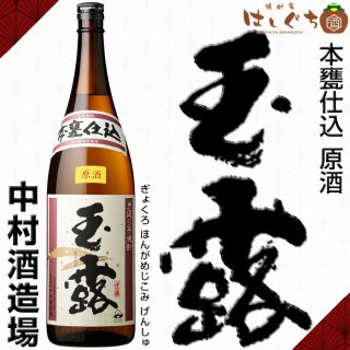 玉露 本甕仕込み 原酒 37度 1800ml 中村酒造場 芋焼酎