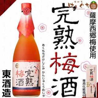 灰持酒仕込 完熟梅酒(西郷梅使用)