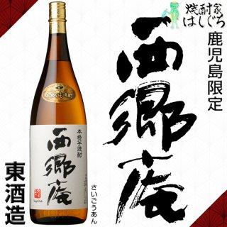鹿児島限定 西郷庵 25度 1800ml 東酒造 芋焼酎