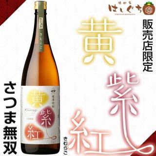 【販売店限定】 黄紫紅 きむらご 25度 1800ml さつま無双 芋焼酎