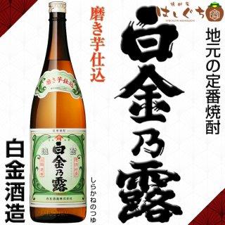 白金乃露 25度 1800ml 白金酒造 芋焼酎