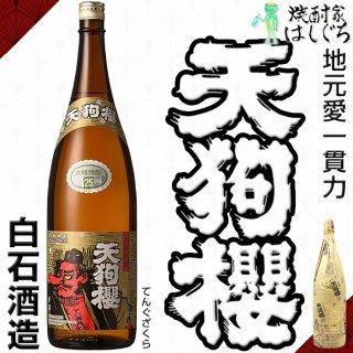 <img class='new_mark_img1' src='https://img.shop-pro.jp/img/new/icons26.gif' style='border:none;display:inline;margin:0px;padding:0px;width:auto;' /> 天狗櫻  25度 1800ml 白石酒造 芋焼酎
