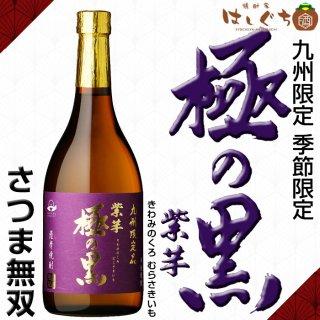 九州限定 極みの黒紫芋 25度 720ml