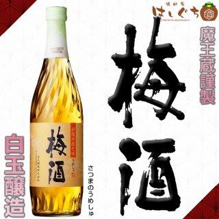 さつまの梅酒 14度 720ml 白玉醸造 魔王蔵謹製