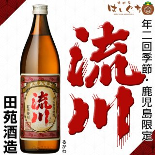 年二回 鹿児島限定 季節限定 流川 25度 900ml 田苑酒造 芋焼酎