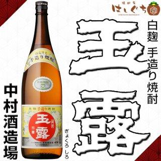 玉露 白麹 25度 1800ml 中村酒造場 芋焼酎