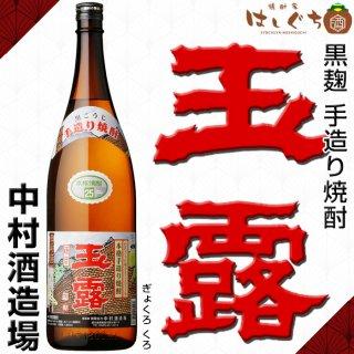 玉露 黒麹 25度 1800ml 中村酒造場 芋焼酎