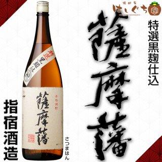 薩摩藩 25度 1800ml 指宿酒造 芋焼酎