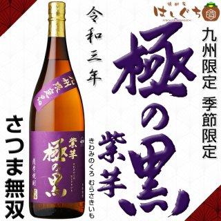 九州限定 極みの黒紫芋 25度 1800ml