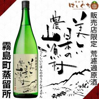 明るい農村原酒 美しい日本の農山漁村 36度 1800ml 霧島町蒸留所 芋焼酎