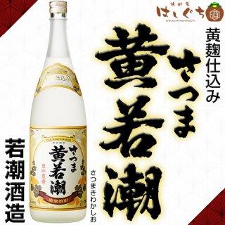 さつま黄若潮 25度 1800ml 若潮酒造 芋焼酎