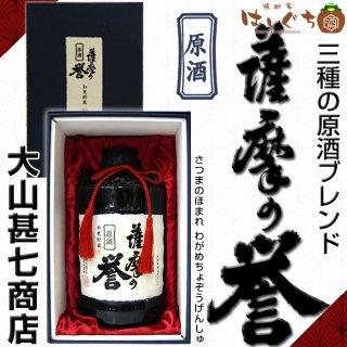 限定 和甕貯蔵原酒 薩摩の誉 36度 900ml 化粧箱付 大山甚七商店 芋焼酎
