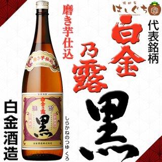 白金乃露 黒麹 25度 1800ml 白金酒造 芋焼酎