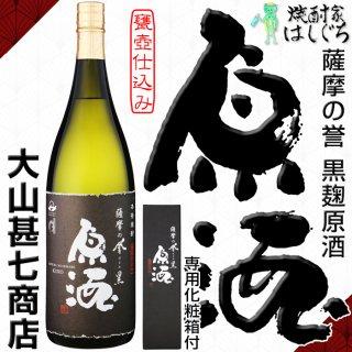 薩摩の誉 黒 原酒 37度 1800ml 大山甚七商店 芋焼酎