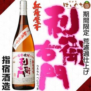 【期間限定】 利右衛門 新蔵出し紅さつま 25度 1800ml 指宿酒造 芋焼酎