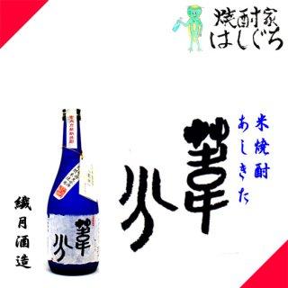 <img class='new_mark_img1' src='https://img.shop-pro.jp/img/new/icons6.gif' style='border:none;display:inline;margin:0px;padding:0px;width:auto;' />繊月酒造 峰の露 米焼酎 葦分(あしきた) 720ml25度