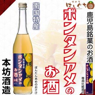 <img class='new_mark_img1' src='https://img.shop-pro.jp/img/new/icons11.gif' style='border:none;display:inline;margin:0px;padding:0px;width:auto;' />南国特産 ボンタンアメのお酒 6度 500ml 専用化粧箱付 本坊酒造 リキュール