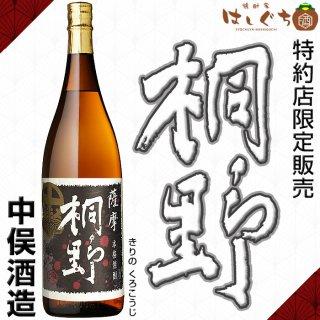 特約店限定 桐野 黒麹 25度 1800ml 中俣酒造 芋焼酎