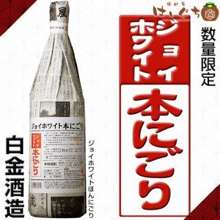 数量限定 ジョイホワイト本にごり 31度 1800ml 白金酒造 芋焼酎