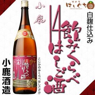 飲み比べ14はしご酒 小鹿 25度 1800ml 小鹿酒造 芋焼酎