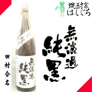 <img class='new_mark_img1' src='https://img.shop-pro.jp/img/new/icons6.gif' style='border:none;display:inline;margin:0px;padding:0px;width:auto;' />【限定焼酎】純黒 無濾過原酒 37度 1800ml