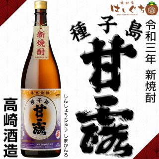 限定12本 令和二年 新焼酎 種子島甘露 (しま甘露) 25度 1800ml 高崎酒造 芋焼酎