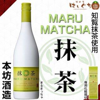 MARU MATCHA (まるまっちゃ) 20度 750ml 専用化粧箱付 本坊酒造 知覧抹茶リキュール