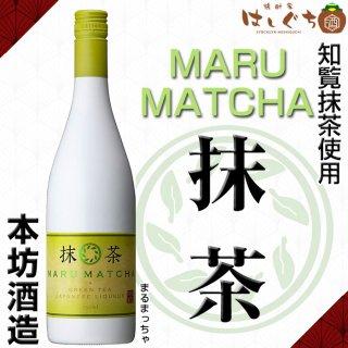 MARU MATCHA (まるまっちゃ) 20度 750ml 本坊酒造 知覧抹茶リキュール