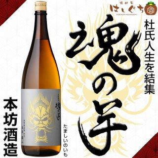 魂の芋 25度 1800ml 本坊酒造 芋焼酎