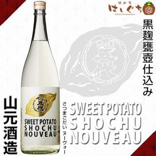 さつま五代 NOUVEAU 25度 1800ml 山元酒造 芋焼酎