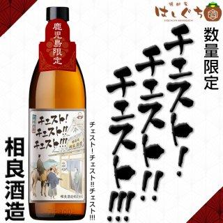 数量限定 チェスト!チェスト!!チェスト!!! 25度 900ml 相良酒造 芋焼酎