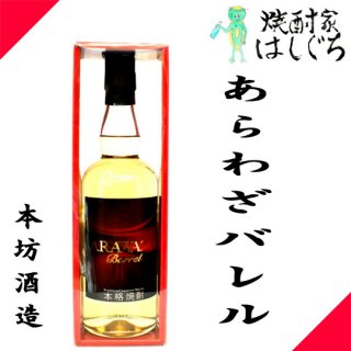 【贈答用】限定商品 新技バレル桜島 25度 700ml