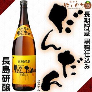 長島研醸有限会社 だんだん 黒麹 1800ml 25度
