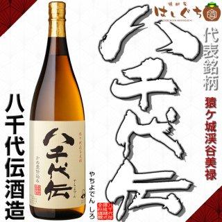 八千代伝 白麹 25度1800ml 八千代伝酒造 芋焼酎