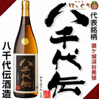 八千代伝 黒麹 25度1800ml 八千代伝酒造 芋焼酎