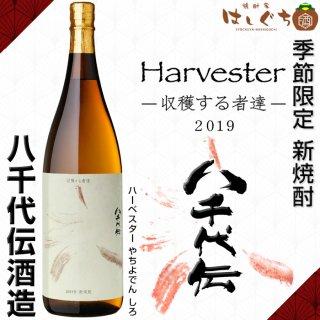 2019年 八千代伝 白 Harvester 収穫する者たち 25度1800ml 八千代伝酒造 芋焼酎