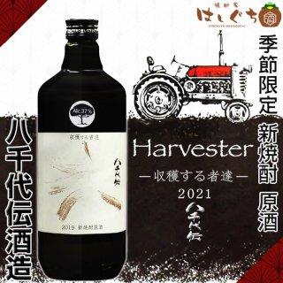 令和三年 2021年 八千代伝 白 Harvester 収穫する者たち 37度 720ml 原酒・化粧箱付 八千代伝酒造 芋焼酎