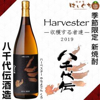2019年 八千代伝 黒 Harvester 収穫する者たち 25度1800ml 八千代伝酒造 芋焼酎
