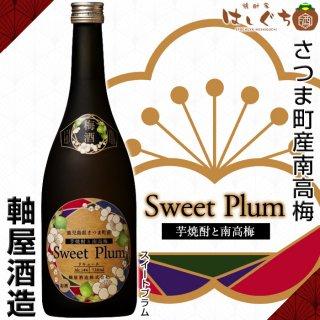 梅酒 SWEET PLUM 14度 720ml 軸屋酒造
