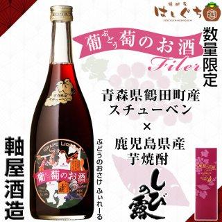 数量限定 葡萄のお酒 フィレール 14度 720ml 専用化粧箱付 軸屋酒造 リキュール