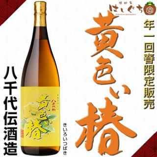 年一回販売 令和三年 黄色い椿 25度 1800ml 八千代伝酒造 芋焼酎