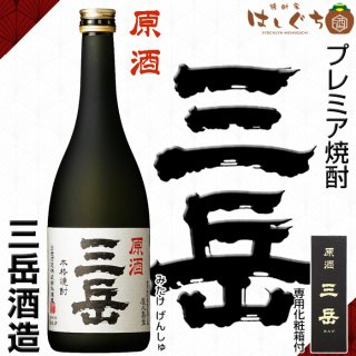 <img class='new_mark_img1' src='https://img.shop-pro.jp/img/new/icons12.gif' style='border:none;display:inline;margin:0px;padding:0px;width:auto;' />三岳 原酒 39度 720ml 専用化粧箱付 三岳酒造 芋焼酎