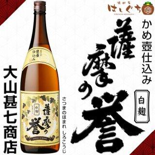 薩摩の誉 白麹 25度 1800ml 大山甚七商店 芋焼酎