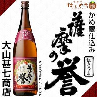 薩摩の誉 紅さつま 25度 1800ml 大山甚七商店 芋焼酎
