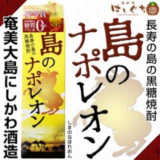 島のナポレオン 25度 1800ml パック 奄美大島にしかわ酒造 黒糖焼酎