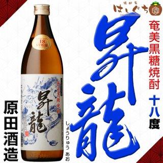 <img class='new_mark_img1' src='https://img.shop-pro.jp/img/new/icons12.gif' style='border:none;display:inline;margin:0px;padding:0px;width:auto;' />昇龍 青 18度 900ml 原田酒造 黒糖焼酎
