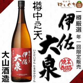 限定 2021年 令和三年 伊佐大泉 樽中之天 25度 1800ml 大山酒造 芋焼酎